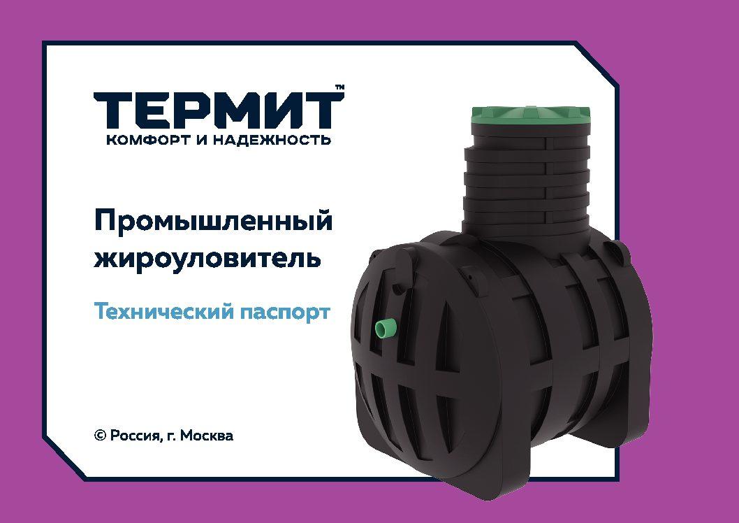 podzemzirik pdf - Промышленный жироуловитель Термит 4000